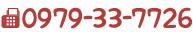 FAX:0979-72-1615