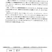 福岡県豊前市の匿名希望様